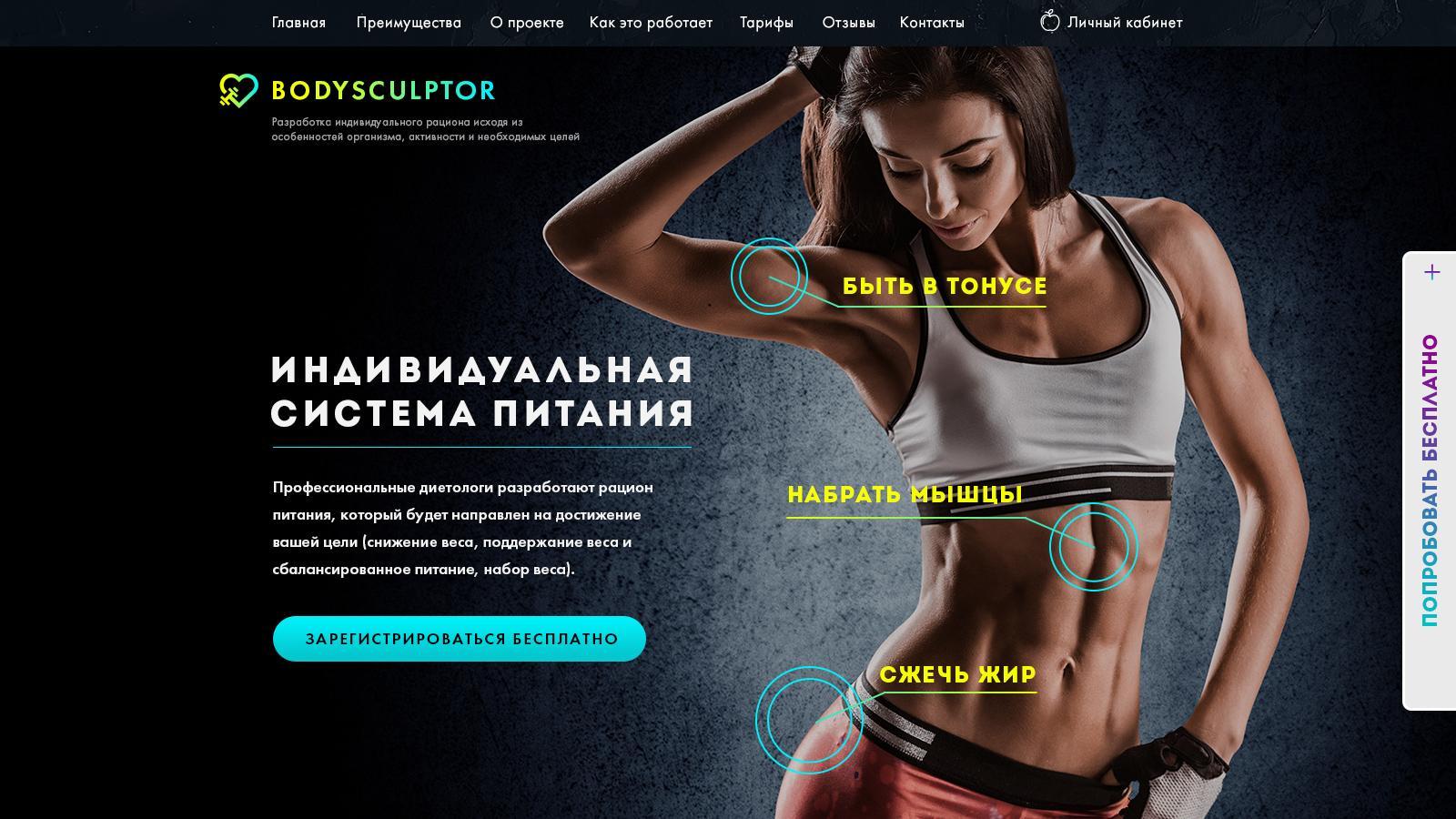 bodysculptor