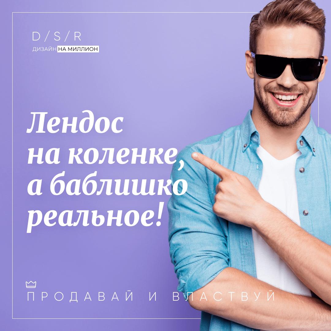 Как я сделал 225 000 рублей на лендинге за месяц!